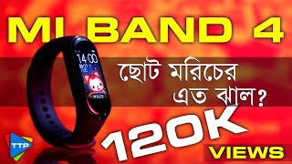 Xiaomi Mi Band 4 Full Review in Bangla: ছোট মরিচে এত ঝাল?