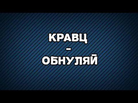 Обнуляй - Минус Кравц - радио версия