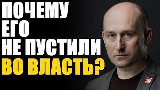 Почему Стариков ушёл из политики?