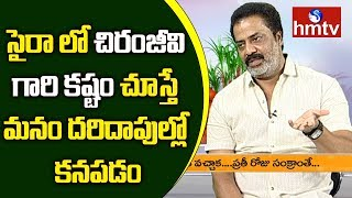 Actor Raja Ravindra About Chiranjeevi Effort in Saira Narasimha Reddy Movie | hmtv
