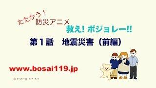 たたかう!防災アニメ「第1話 地震災害・前編」