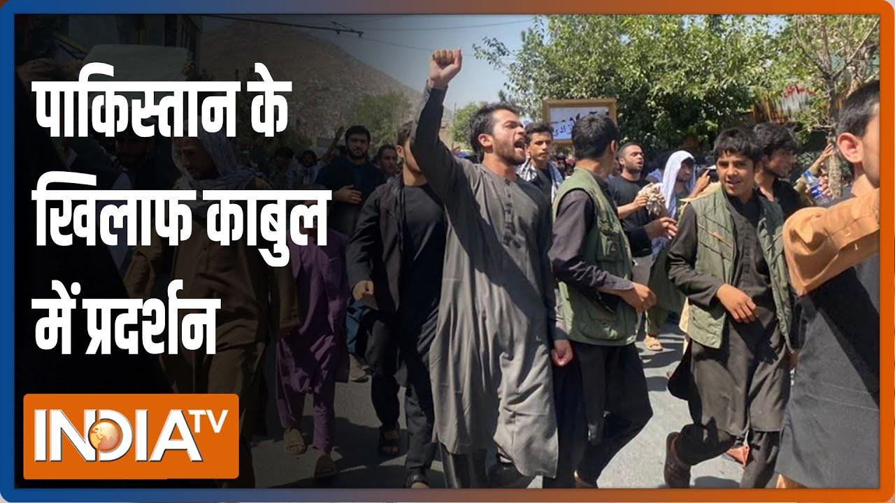 Pakistan के खिलाफ काबुल में प्रदर्शन, लगे 'आतंक के आका' को अफगानिस्तान से बाहर निकालने के नारे