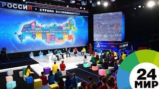 Наношприц и проект по паводкам: Путин оценил разработки школьников - МИР 24
