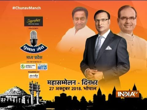 India TV's Mega Conclave 'Chunav Manch' on Madhya Pradesh Assembly Polls 2018