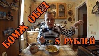 БОМЖ ОБЕД ЗА 8 РУБЛЕЙ САМЫЙ ДЕШЁВЫЙ ОБЕД В РОССИИ И НА YouTube