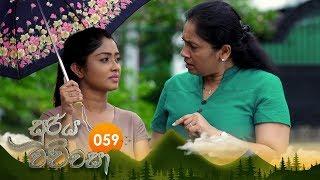 Sooriya Wachchasa | Episode 59 - (2018-11-21) | ITN Thumbnail