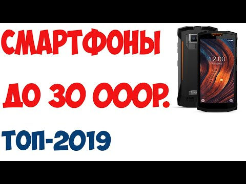 Лучшие смартфоны до 30000 руб. Рейтинг 2019.