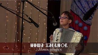 Миша Хлебнов - Цыганочка(II Международный фестиваль гармони