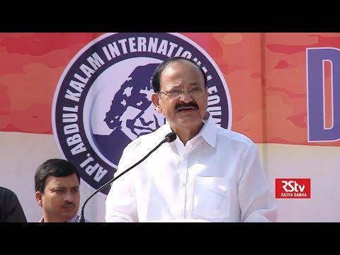 Vice President's Speech| 86th Birth Anniversary Celebrations of Dr APJ Abdul Kalam