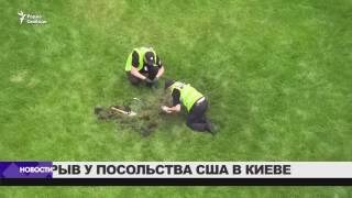 Взрыв у посольтсва США в Киеве