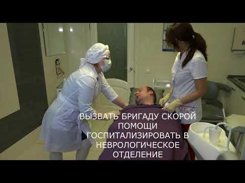 бронхиальная астма эпилепсия гипергликемическая гипогликемическая кома на приеме стоматолога