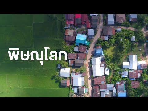 วิดีโอสวยๆจากมุมสูงจังหวัดพิษณุโลก