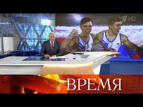 """Выпуск программы """"Время"""" в 21:00 от 11.10.2019"""
