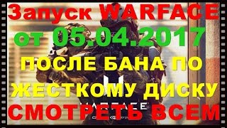 dr.Alex Запуск игры Warface от 05.04.2017 года после бана по железу