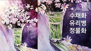 수채화 배우기 유리병 정물화 그리기 정물화 배경처리 꽃…