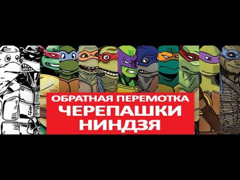 Черепашки ниндзя 2014 полнометражный мультфильм