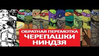 История Черепашек-ниндзя. Фильмы и мультфильмы (ОП, выпуск 1)