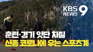 스포츠계 신종 코로나 직격탄…대책 마련 비상 / KBS뉴스(News)