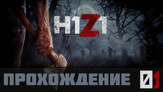 H1Z1 Прохождение #1 - MMO Выживалка