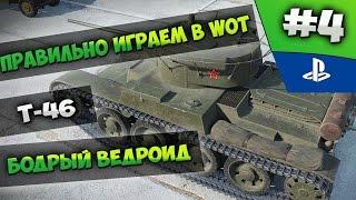 Как правильно играть в World of Tanks? Бодрый ведроид Т-46 #4