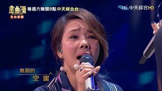 【金曲撈Golden Melody】辛曉琪、A Lin  演唱《空窗》