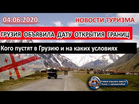 ГРУЗИЯ 2020| Грузия