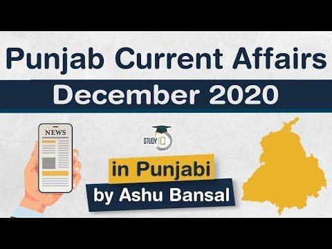 Punjab Current Affairs - December 2020 - for Punjab PCS, Police & other exams