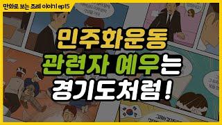 경기도 민주화운동 관련자 예우 및 지원 조례 [만화로 보는 조례 이야기 ep.15]