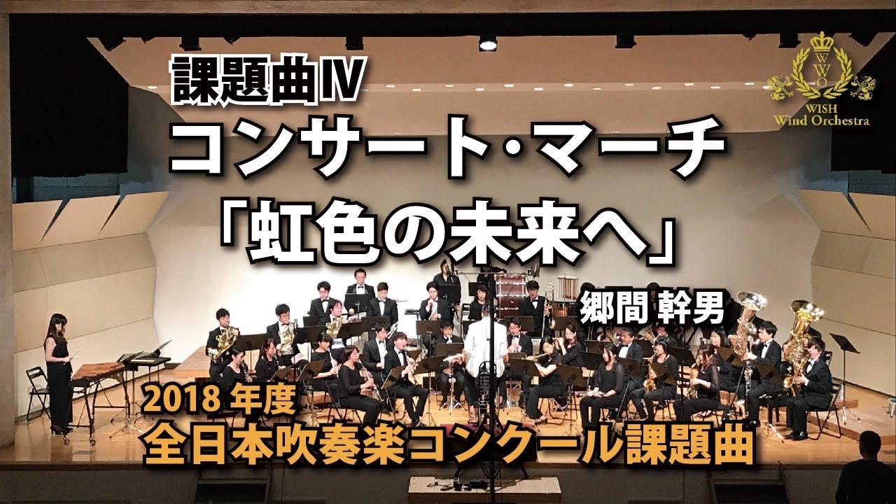 2018年度 全日本吹奏楽コンクール課題曲 - 森のぐらさん -