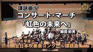 2018年度 全日本吹奏楽コンクール課題曲 Ⅳ コンサート・マーチ「虹色の未来へ」 thumbnail