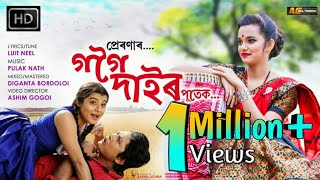 Gogoi Dair putek Assamese Song Download & Lyrics| By Prerana Sarma