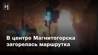 В центре Магнитогорска загорелась маршрутка | Видео очевидцев
