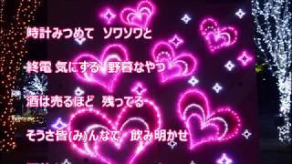 酒は天下の廻りもの(島津悦子)♪♪ COVER(キー:♯5)