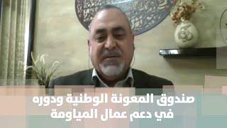 صندوق المعونة الوطنية ودوره في دعم عمال المياومة - عمر المشاقبة - أصل الحكاية