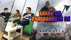 Какви са очакванията ни за Assassin's Creed Valhalla