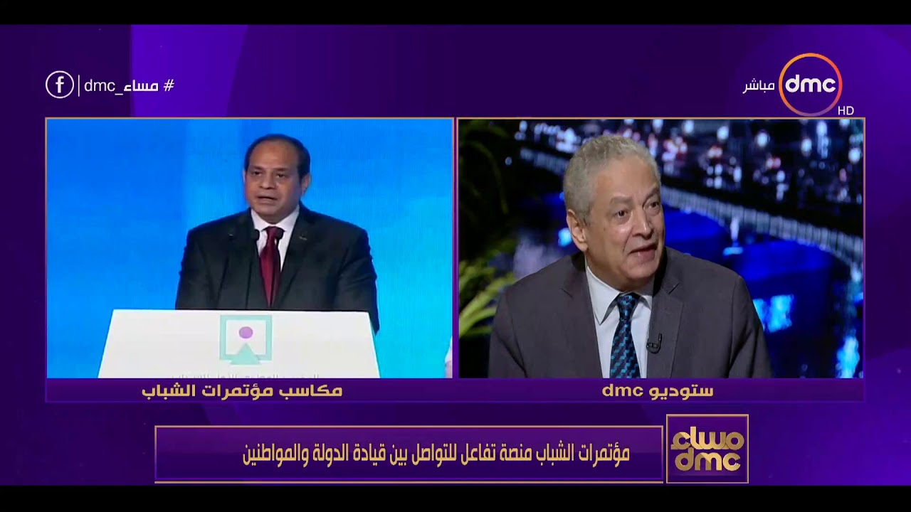 dmc:مساء dmc - إكرام بدر الدين : مؤتمرات الشباب تدل علي أن يوجد اهتمام بشباب بمصر وخارجها