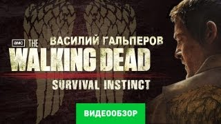 обзор The Walking Dead: Survival Instinct Review