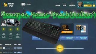 luckycash.ru(easyfortune.ru) - открытие кейсов с деньгами, выиграл Razer DeathStalker ?