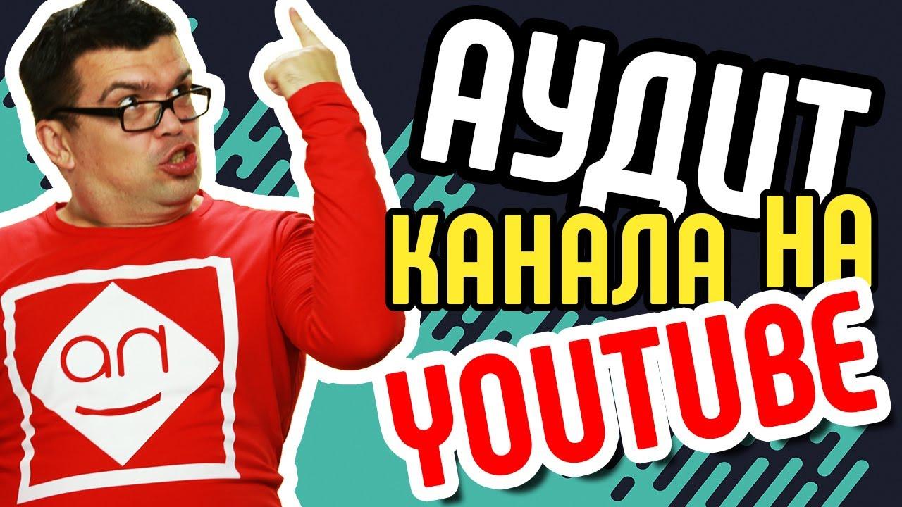 Анализ видео канала Продвижение канала в youtube???? Советы для раскрутки видео и аудит канала в юту