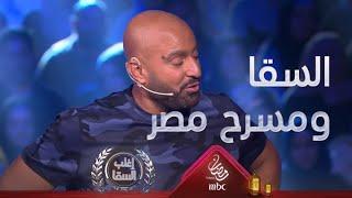 حمدي الميرغني يكشف عن جدعنة أحمد السقا التي ساهمت في تخريب عرض شهير لمسرح مصر
