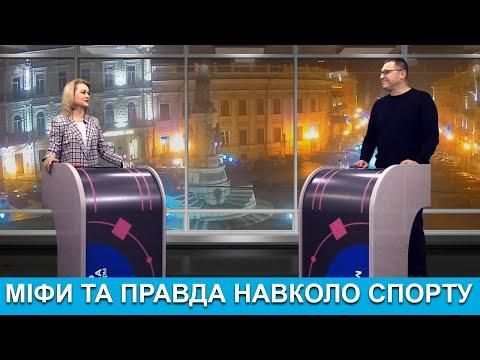 Медіа-Інформ / Медиа-Информ: Здоровий інтерес. Iгор Пастернак. Мiфи та правда навколо спорту