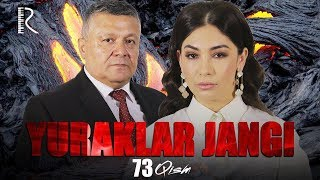 Yuraklar jangi (o'zbek serial) FINAL | Юраклар жанги (узбек сериал) ФИНАЛ 73-qism