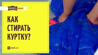 Смотреть видео как постирать парку в стиральной машине