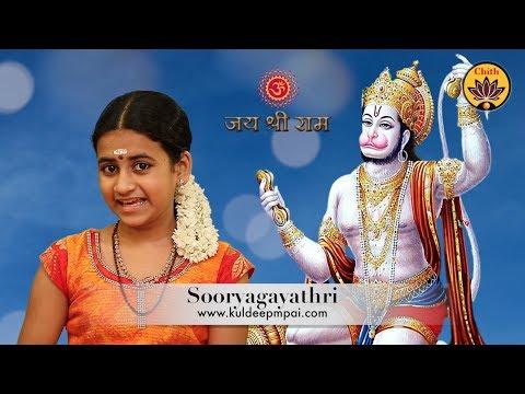 Prabhu Ramachandra Ke Dootha - Sooryagayathri - 'Vande Guru Paramparaam'