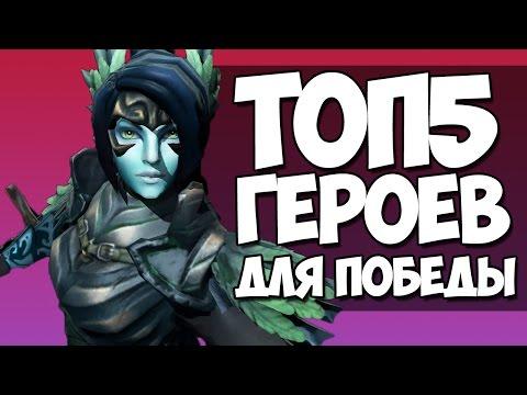 видео: 5 ГЕРОЕВ ДЛЯ ПОБЕДЫ В dota 2