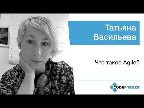 Татьяна Васильева — Что такое Agile?
