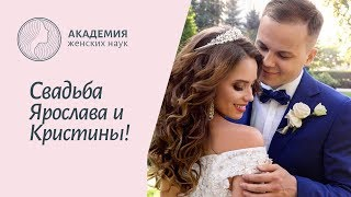 19.08.2017 Свадьба Кристины и Ярослава Гордовых