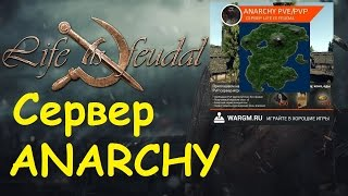 life is feudal: Your own -  Сервер ANARCHY