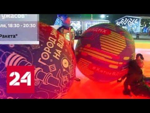 """""""Delhi базар"""", Ночь ужасов и """"Лыжня России"""": афиша на выходные - Россия 24"""