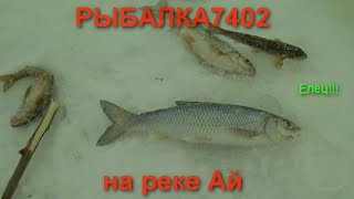 Рыбалка и покатушки по реке Ай Шаряково Лаклы и Сикияз